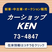 KEN_zaiko_banner