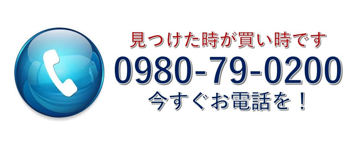 ミカタモータース電話番号=0980-79-0200